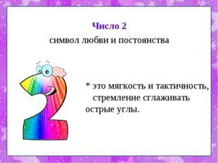 Число 2 символ любви и постоянства * это мягкость и тактичность, стремление с