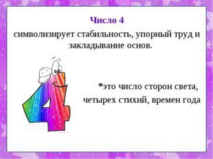 Число 4 символизирует стабильность, упорный труд и закладывание основ. *это ч