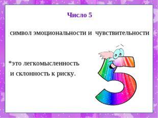 Число 5 символ эмоциональности и чувствительности *это легкомысленность и скл