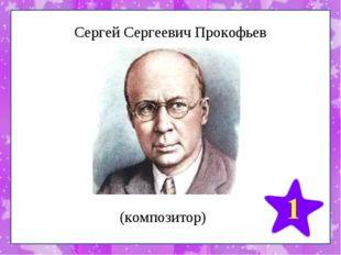 Сергей Сергеевич Прокофьев (композитор)