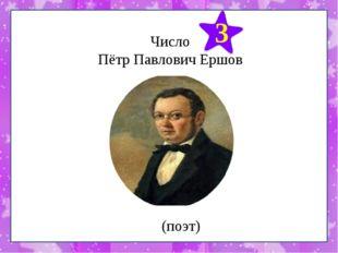 Число Пётр Павлович Ершов 3 (поэт)