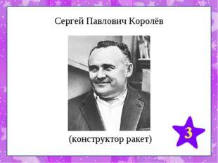 Сергей Павлович Королёв (конструктор ракет)