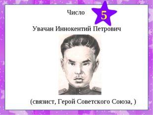 Число Увачан Иннокентий Петрович 5 (связист, Герой Советского Союза, )