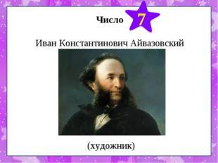 Число Иван Константинович Айвазовский 7 (художник)