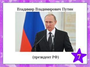 Владимир Владимирович Путин (президент РФ)