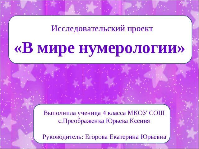 Исследовательский проект «В мире нумерологии» Выполнила ученица 4 класса МКОУ...