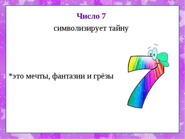 Число 7 символизирует тайну *это мечты, фантазии и грёзы