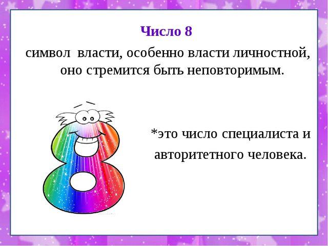Число 8 символ власти, особенно власти личностной, оно стремится быть неповто...