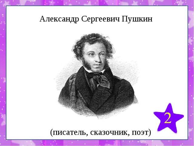 Александр Сергеевич Пушкин (писатель, сказочник, поэт)