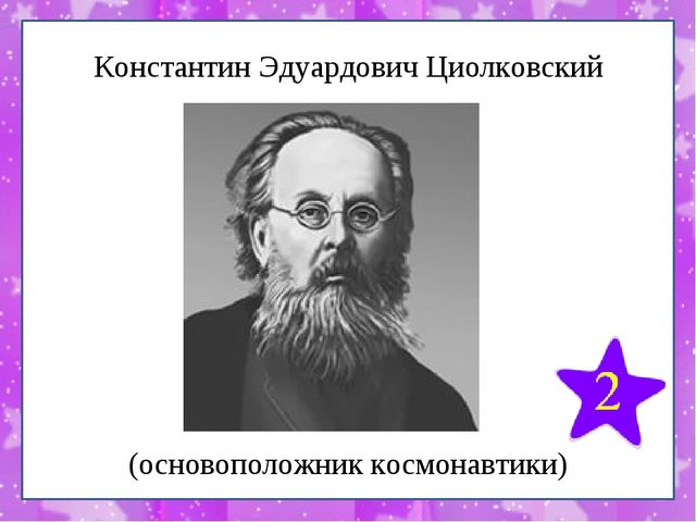 Константин Эдуардович Циолковский (основоположник космонавтики)