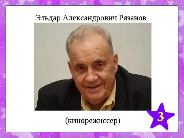 Эльдар Александрович Рязанов (кинорежиссер)