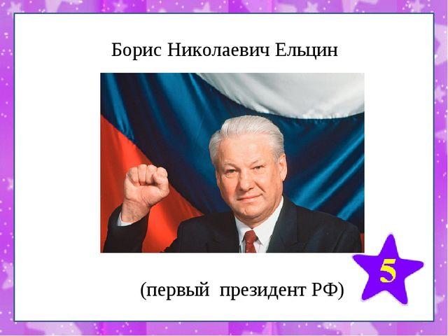 Борис Николаевич Ельцин (первый президент РФ)