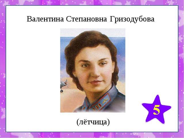 Валентина Степановна Гризодубова (лётчица)