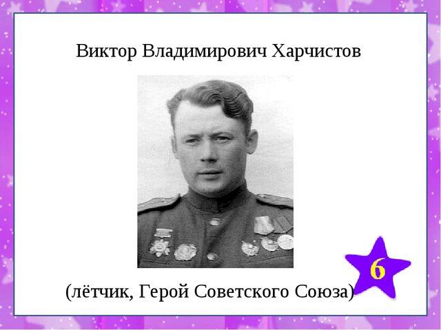 Виктор Владимирович Харчистов (лётчик, Герой Советского Союза)