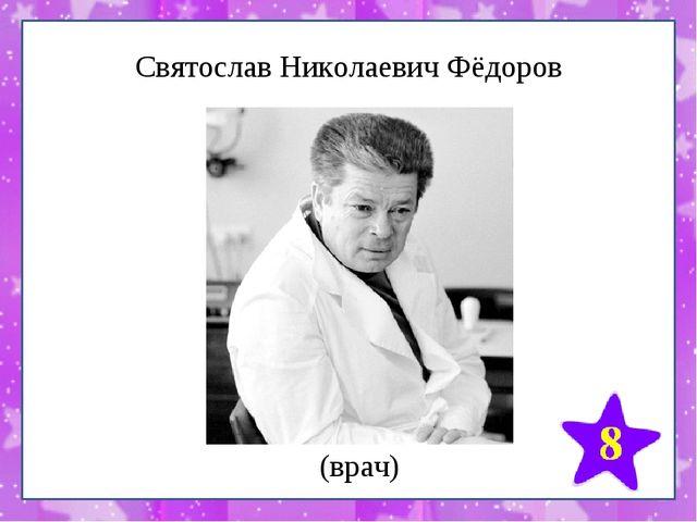 Святослав Николаевич Фёдоров (врач)
