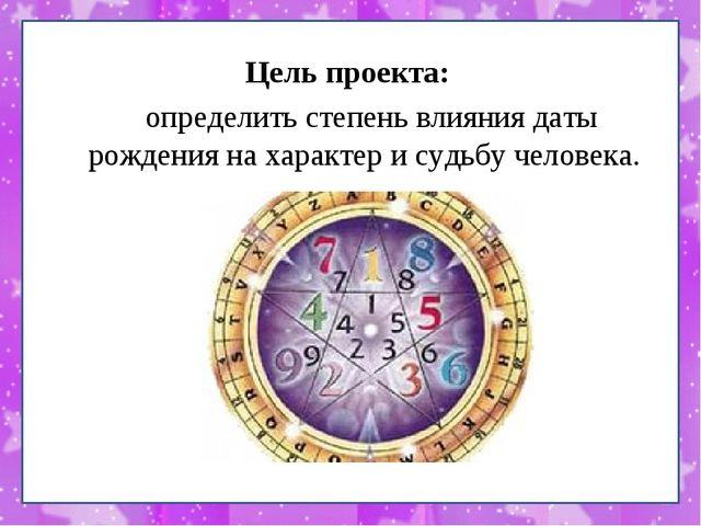 Цель проекта: определить степень влияния даты рождения на характер и судьбу ч...