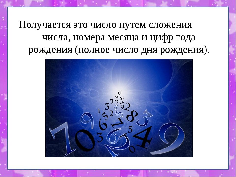 Получается это число путем сложения числа, номера месяца и цифр года рождения...