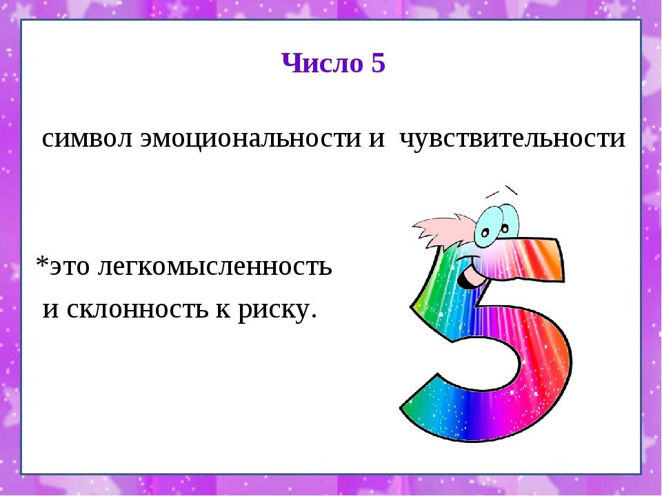 Число 5 символ эмоциональности и чувствительности *это легкомысленность и скл...