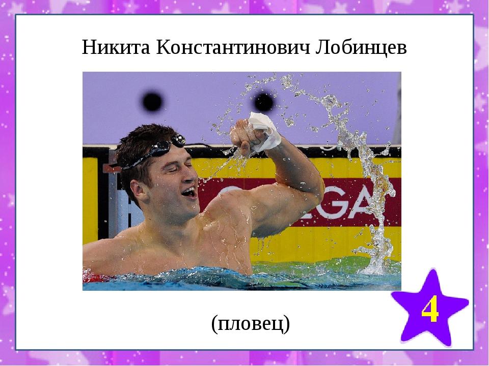 Никита Константинович Лобинцев (пловец)