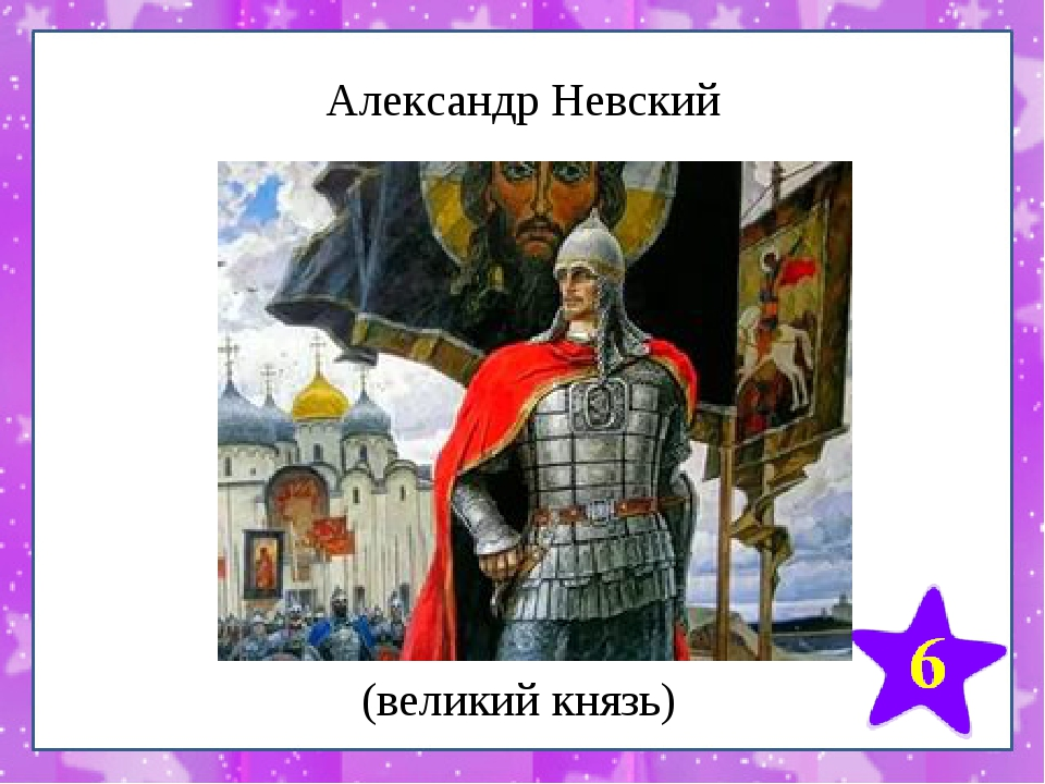 Александр Невский (великий князь)