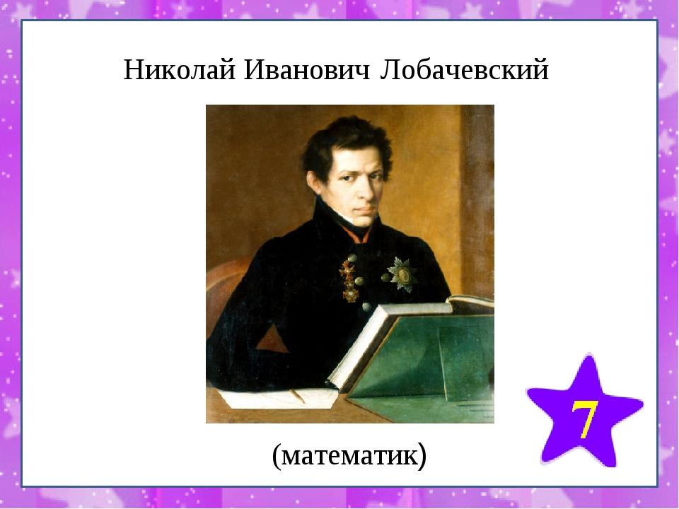 Николай Иванович Лобачевский (математик)