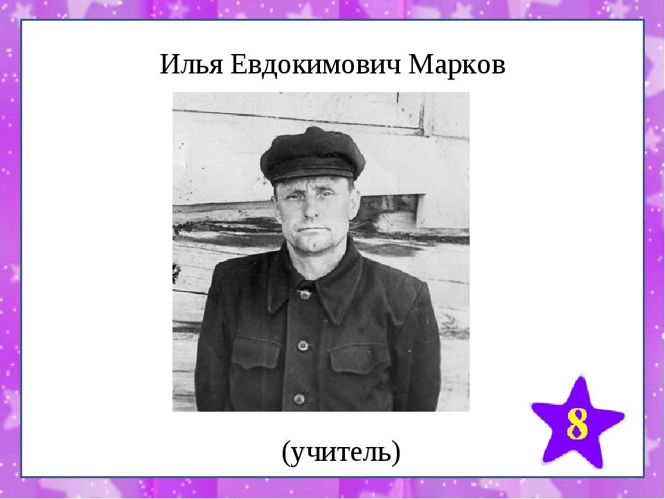Илья Евдокимович Марков (учитель)