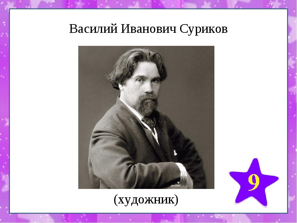 Василий Иванович Суриков (художник)