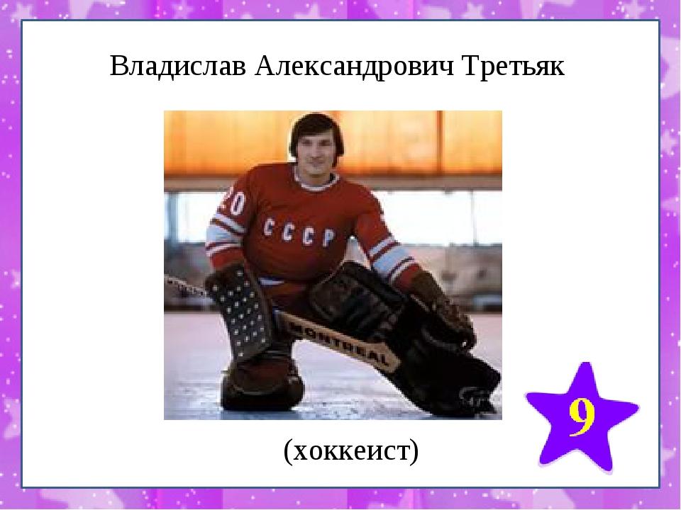 Владислав Александрович Третьяк (хоккеист)