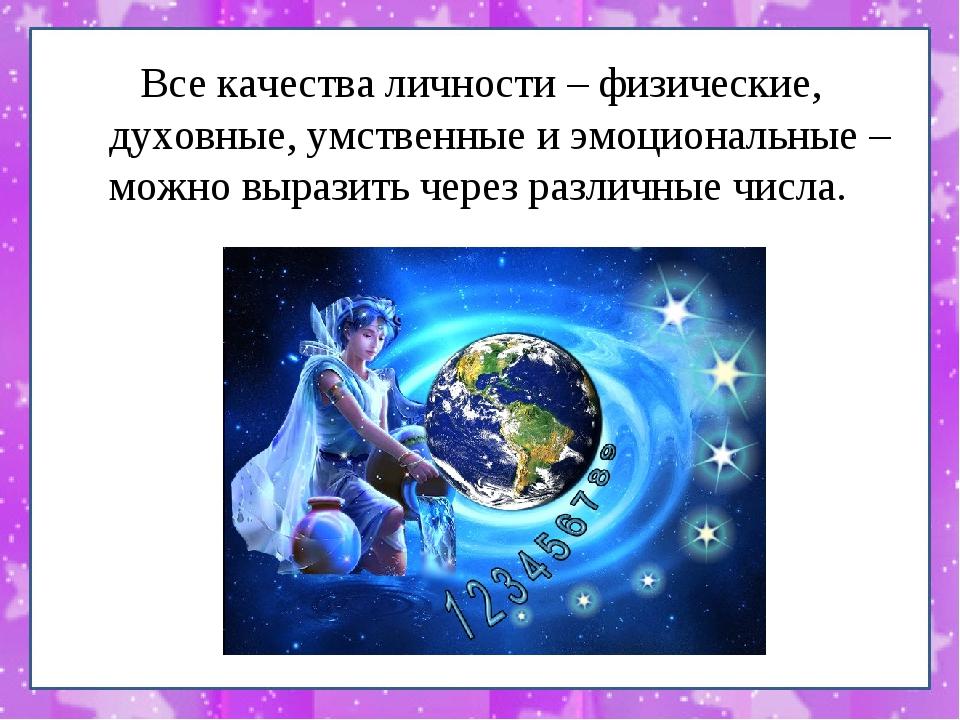 Все качества личности – физические, духовные, умственные и эмоциональные – мо...