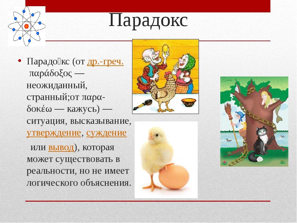 Парадокс Парадо́кс(отдр.-греч.παράδοξος—неожиданный, странный;отπαρα-δο...