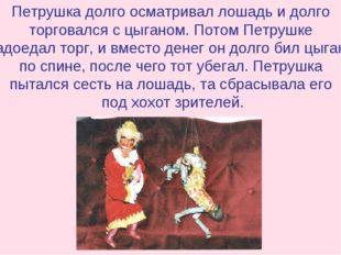 Петрушка долго осматривал лошадь и долго торговался с цыганом. Потом Петрушке