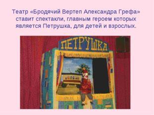 Театр «Бродячий Вертеп Александра Грефа» ставит спектакли, главным героем кот