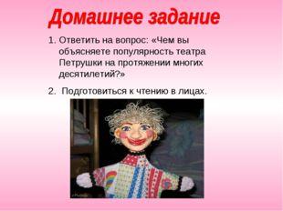 Ответить на вопрос: «Чем вы объясняете популярность театра Петрушки на протяж
