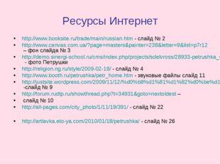 Ресурсы Интернет http://www.booksite.ru/trade/main/russian.htm - слайд № 2 ht