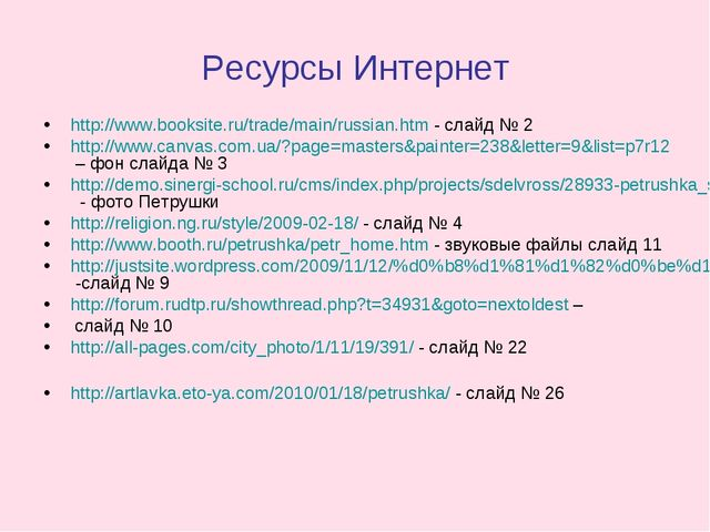 Ресурсы Интернет http://www.booksite.ru/trade/main/russian.htm - слайд № 2 ht...