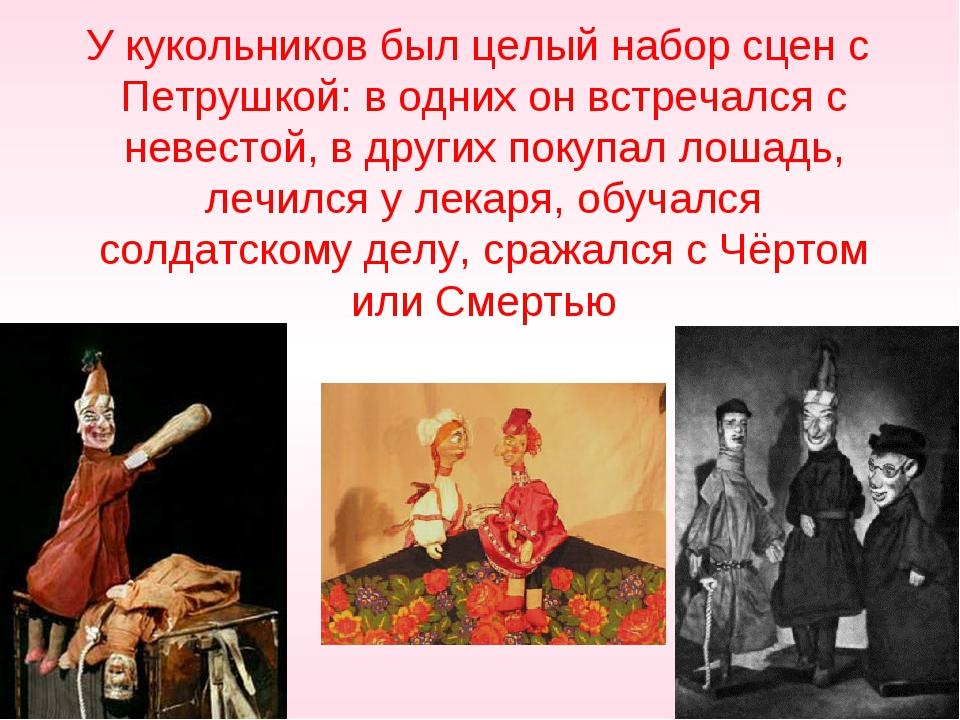У кукольников был целый набор сцен с Петрушкой: в одних он встречался с неве...