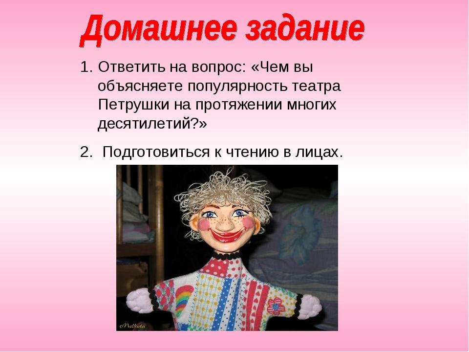 Ответить на вопрос: «Чем вы объясняете популярность театра Петрушки на протяж...