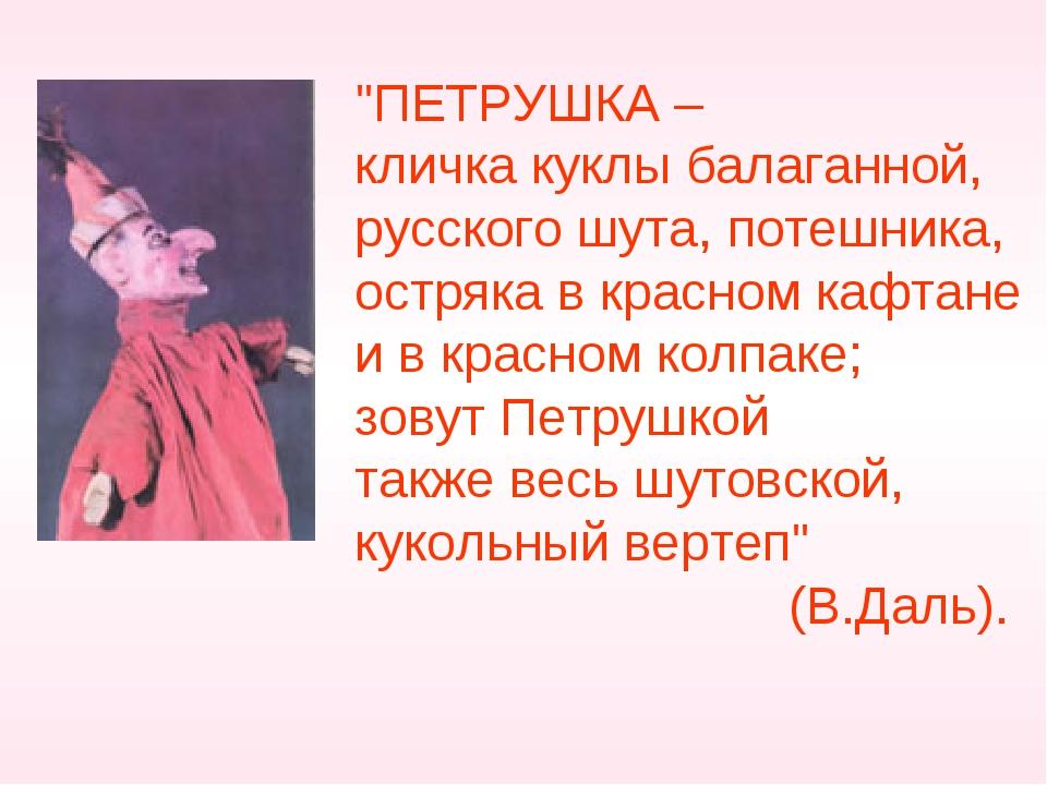 """""""ПЕТРУШКА – кличка куклы балаганной, русского шута, потешника, остряка в крас..."""