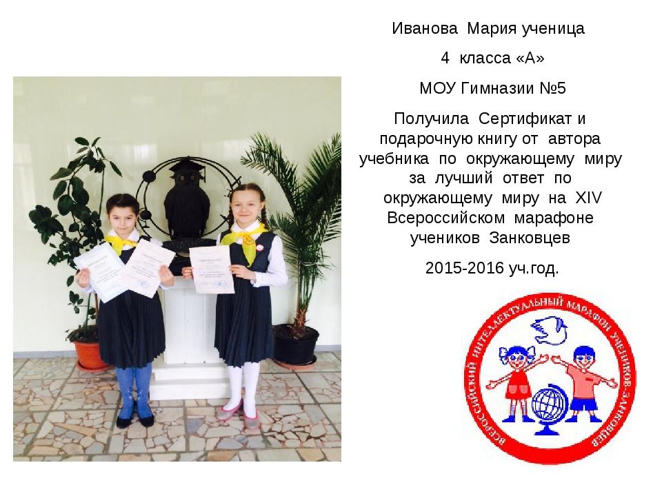 Иванова Мария ученица 4 класса «А» МОУ Гимназии №5 Получила Сертификат и пода...