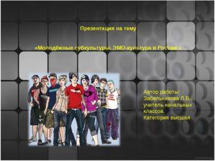 Презентация на тему «Молодёжные субкультуры. ЭМО-культура в России.» Автор