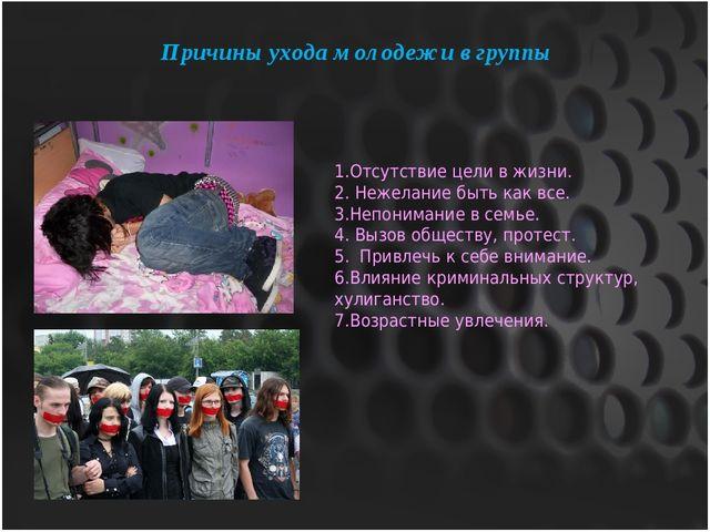 Причины ухода молодежи в группы 1.Отсутствие цели в жизни. 2. Нежелание быть...