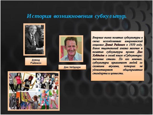 История возникновения субкультур. Дэвид Райзмен Дик Хебдидж