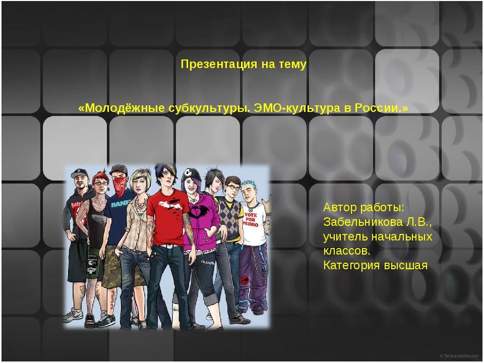 Презентация на тему «Молодёжные субкультуры. ЭМО-культура в России.» Автор...