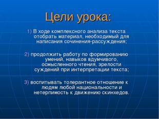 Цели урока: 1) В ходе комплексного анализа текста отобрать материал, необходи