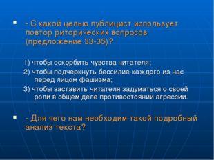 - С какой целью публицист использует повтор риторических вопросов (предложени