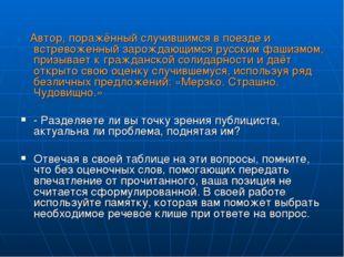 Автор, поражённый случившимся в поезде и встревоженный зарождающимся русским