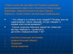- Ещё в качестве аргументов Руденко приводит высказывания известного психолог