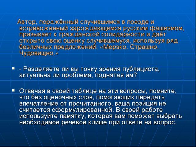 Автор, поражённый случившимся в поезде и встревоженный зарождающимся русским...