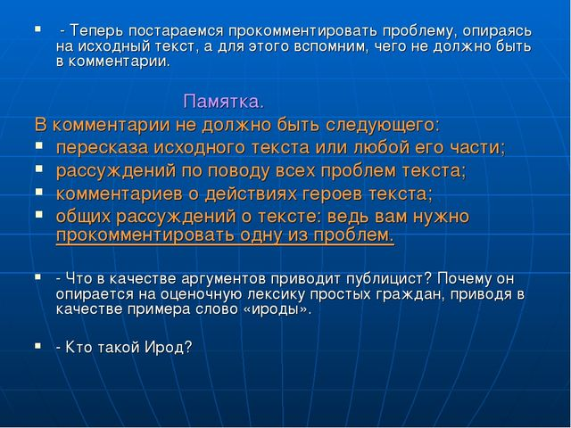 - Теперь постараемся прокомментировать проблему, опираясь на исходный текст,...