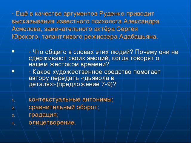- Ещё в качестве аргументов Руденко приводит высказывания известного психолог...